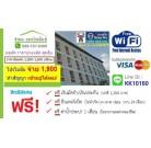 ขำคม อพาร์ทเม้นท์-เพชรเกษม41 หอพักให้เช่าราคาถูกเพียงห้องละ 1000-1600 ต่อเดือน พร้อม Internet ฟรี (ห่างจากเดอะมอลบางแคเพียง 2 ป้ายรถเมล์)